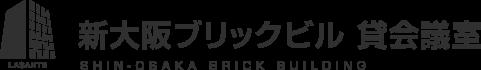 新大阪ブリックビル 貸会議室「株式会社ラソンテ」